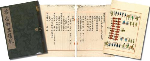 Un des 297 livres réclamés par la Corée du Sud